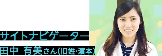 ナビゲーター紹介|日本歯科技工...